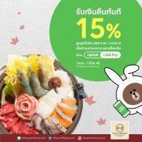 Cash Back 15% ทันทีเมื่อชำระค่าอาหารผ่าน Line Pay