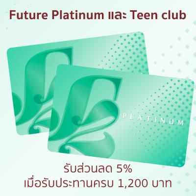 ลูกค้า Future Platinum และ Teen club รับส่วนลด 5%