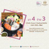 โปรโมชั่น มา 4 จ่าย 3 สำหรับ Ocean 5 Seafood Buffet เมื่อแสดงโค้ดในแอปพลิเคชั่น CUNEX+AKIYOSHI Card