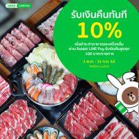 รับเงินคืน 10% เมื่อชำระค่าอาหารผ่าน Rabbit LINE Pay