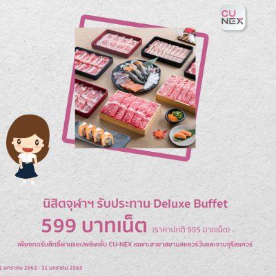 CU-NEX นิสิตจุฬาฯ รับสิทธิ์รับประทาน Deluxe Buffet 599 บาทเน็ต (จากราคาปกติ 995 บาทเน็ต)