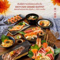 Grand Buffet ที่สุดของความคุ้มค่า ราคาเริ่มต้น 1,299 บาทเน็ต สำหรับสมาชิก AKIYOSHI Card