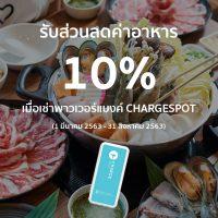 รับส่วนลดค่าอาหาร 10% เมื่อเช่าพาวเวอร์แบงค์ CHARGESPOT