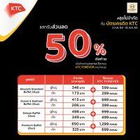 โปรโมชั่นบัตรเครดิต KTC แลกรับส่วนลดสูงสุด 50%