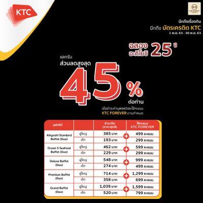 โปรโมชั่นบัตรเครดิต KTC แลกรับส่วนลดสูงสุด 45%