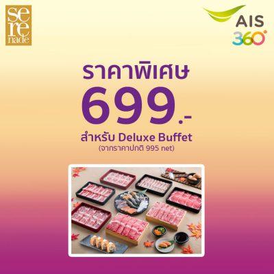 โปรโมชั่น AIS Serenade รับประทาน Deluxe Buffet และ Premium Buffet ในราคาพิเศษ