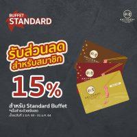 ส่วนลด 15% เมื่อรับประทาน Standard Buffet สำหรับสมาชิกอะคิโยชิทุกประเภท