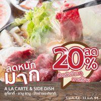 ลด 20% A la carte และ Side Dish เมื่อสั่งกลับบ้านหรือทานที่ร้าน