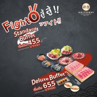 Fighto! สู้ สู้ Standard Buffet 455 บาทเน็ต / Deluxe Buffet 655 บาทเน็ต