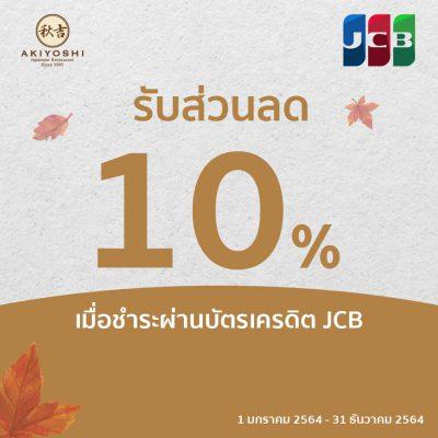 ส่วนลด 10% บัตรเครดิต JCB สำหรับบุฟเฟต์และอะลาคาร์ท
