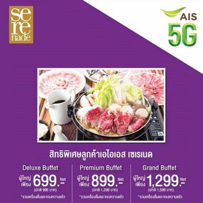AIS Serenade รับประทานบุฟเฟต์ Deluxe Buffet, Premium Buffet และ Grand Buffet ราคาพิเศษ