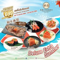 Deluxe Extra Summer เพิ่ม 6 เมนูพิเศษ สำหรับ Deluxe Buffet