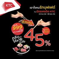 อะคิโยชิ เอาใจคนรักบุฟเฟต์ ร่วมกับ KTC รับส่วนลดสูงสุด 45%